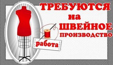 Расслабление для женщин - Кыргызстан: Требуются опытные швеи в подмосковье (рф). Еженедельная оплата
