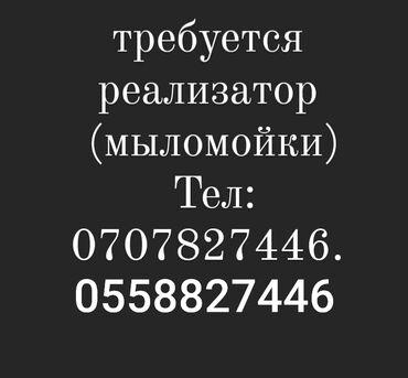 Требуется Реализатор-консультант в оптовые отдела продаж. гр