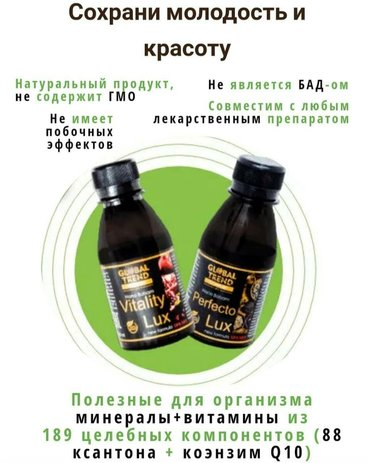 """амвей-каталог-витамины в Кыргызстан: Nano balsam """"Perfecto lux""""-Высококонцентрированный продукт, который"""