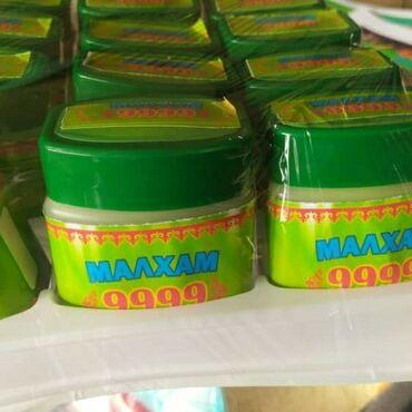 ипар косметика в Кыргызстан: Продаю малхам  9999