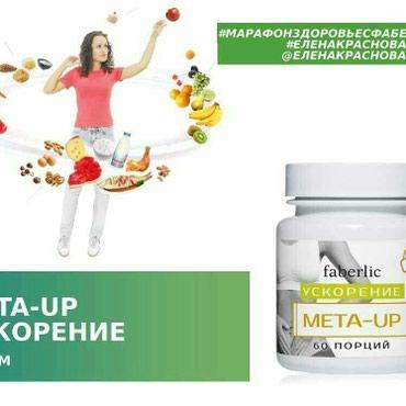Витамины и бады от Фаберлик в Бишкек