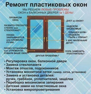стрип пластика бишкек в Кыргызстан: Окна