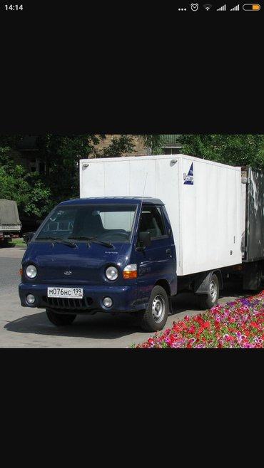 срочно продаю Портер будка в хорошем состоянии.   в Бишкек