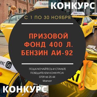 русский язык 5 класс л м бреусенко гдз in Кыргызстан | КНИГИ, ЖУРНАЛЫ, CD, DVD: Яндекс Такси кызматынын өнөктөшү Магнат паркы тарабынан 2021-жылдын