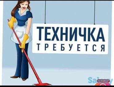 Уборщицы, технички - Кыргызстан: СрочноТехничка керек ташрабатка
