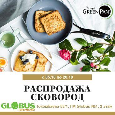 Распродажа сковород GreenPan по супер сниженным ценам! Ул. Токомбаева