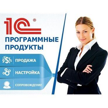 наушники 7 1 в Кыргызстан: 1С разработка | Разработка, Доработка, Поддержка | Консультация, Анализ