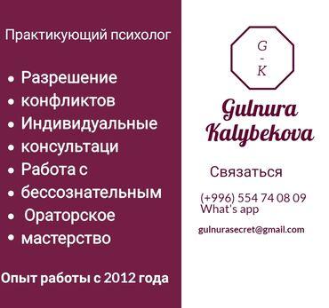 частная скорая помощь бишкек цены в Кыргызстан: Психолог,психология, консультация,психологическая помощь,психолог конс