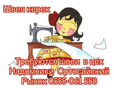 Швеи - Тип занятости: Постоянная - Бишкек: Швейный цехке тажрыйбалуу тигүүчүлөр керек. Цехте баардык шарттар