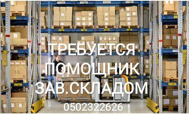 Работа торговый агент бишкек - Кыргызстан: В торговую организацию требуется помощник зав.складом. Обязанности: ор
