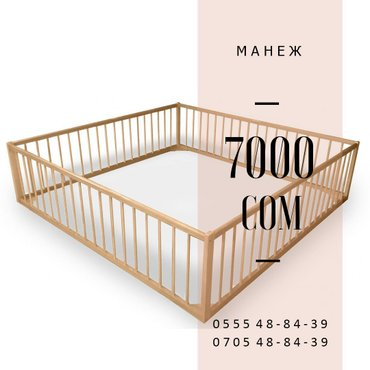 Детский манеж 2х2 метра. в Бишкек