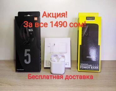 xiaomi redmi 3 pro 16gb в Кыргызстан: За 3 гаджета Спешите количество ограничено Пиши если в Ватсапп и в