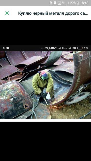 Куплю черный металл самовывоз в Кант