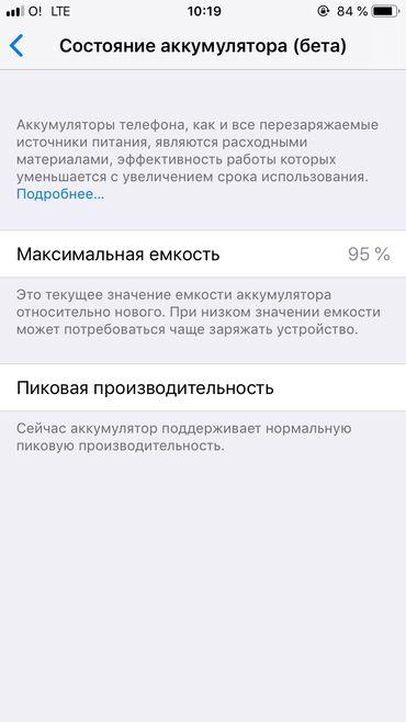 Б/У iPhone 6 32 ГБ Серебристый