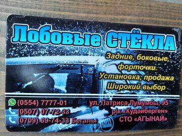 продажа авто форд транзит в Кыргызстан: Автостекла, лобовые стекла ЛОБОВЫЕ, ЗАДНИЕ, БОКОВЫЕ АВТОСТЕКЛА, НА ВСЕ