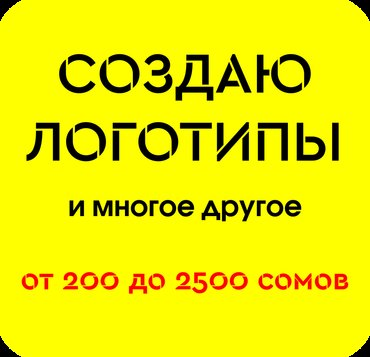 Услуги графического дизайнера Разработка логотипаСоздание
