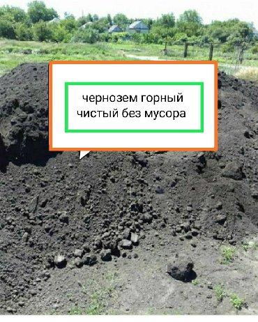 Другие товары для сада в Ак-Джол: Чернозем чернозем чернозём  Кара топурак горный  Чернозем горный рыхлы