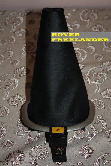 Rover freelander - kozica za menjac, eko koza, originalni kalup, boja - Novi Sad