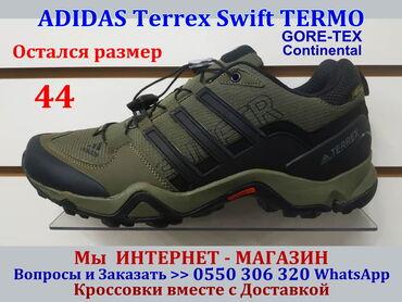 termo shorty в Кыргызстан: Adidas Terrex Swift Termo кроссовки мужские Распродажа !!! Адидас