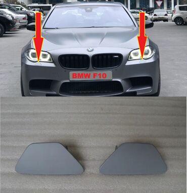 Крышка омывателя фар от BMW F10