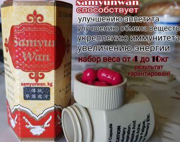 44 объявлений: Samyun Wan ( самюнван) Original !Таблетки Самюнван для набора веса