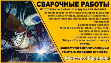 Сварочные работы в БишкекеИзготовление любых конструкций из