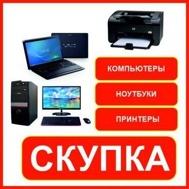 Скупка компьютер, ВЫЕЗД оценка рассчет !!!Скупка принтеров !!!Покупаю