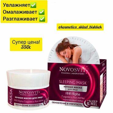 Цена:350cОригинал:100%Производство:Россия Новый ночной уход с мягким
