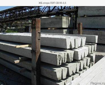Другие строительные материалы - Кыргызстан: Железобетонные опоры СВ-110  Железобетонные опоры СВ-95 Железобетонн