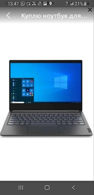 Куплю ноутбук для себя, новый или посвежее. Не сильно дорого