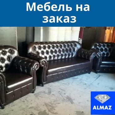 Диваны от мебельной компании ALMAZ одна в Бишкек