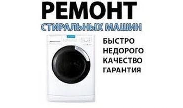 самые популярные журналы о моде в Кыргызстан: Ремонт | Стиральные машины | С гарантией, С выездом на дом, Бесплатная диагностика