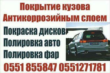 диски на авто r14 в Кыргызстан: Полировка авто Полировка фар Покраска дисков Покрытие дна на машине