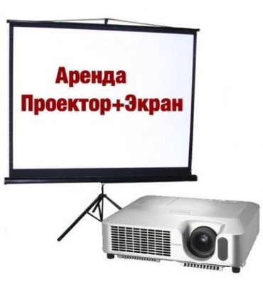 проектора-с-экраном в Кыргызстан: Сдам в прокат проектор с экраном, для презентаций, видео поздравлений