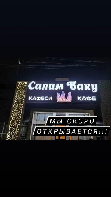 официант бишкек in Кыргызстан | ОФИЦИАНТЫ: В Городе Бишкек открывается новое задание азербайджанской и грузинской