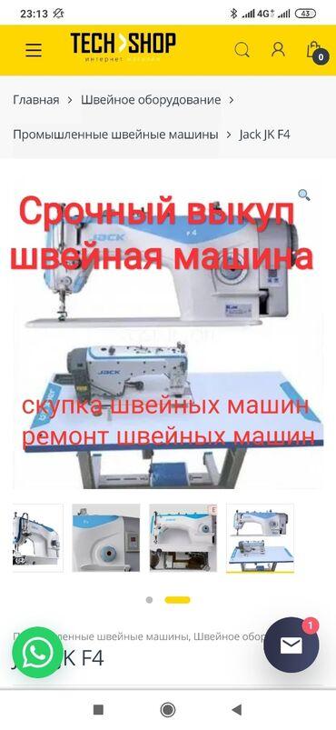 Ремонт электрических швейных машин - Кыргызстан: Срочный выкуп 24/7 Скупка швейных машин Ремонт швейных машин