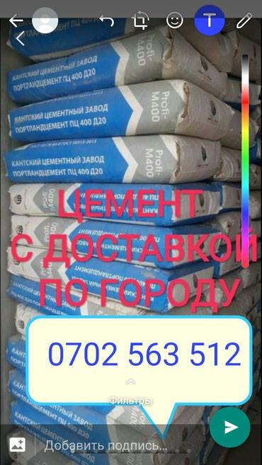 Цемент с доставкой по городу 4тон бесплатно в Чаек