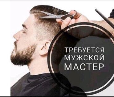 salon krasoty v centre goroda в Кыргызстан: Парикмахер Мужкие стрижки. Процент. Ошский рынок
