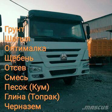 экскаватор бишкек услуги in Кыргызстан | АВТОВЫШКИ, КРАНЫ: Хово | Борт 3 кг. | Вывоз строй мусора, Доставка щебня, угля, песка, чернозема, отсев