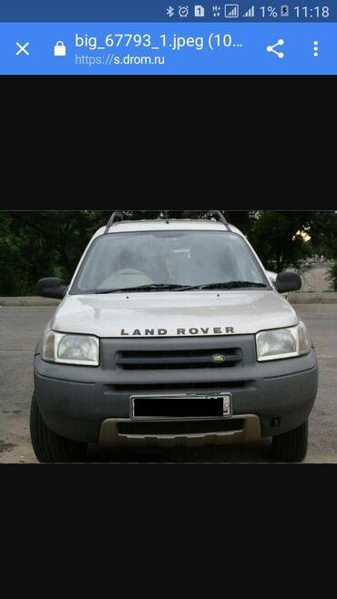 Land Rover - Кыргызстан: Land Rover Freelander 2 л. 2000