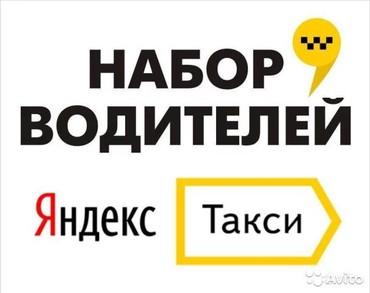 Офис яндекс такси - Кыргызстан: БЕСПЛАТНАЯ регистрация Яндекс Такси!!!!! Наш офис работает без