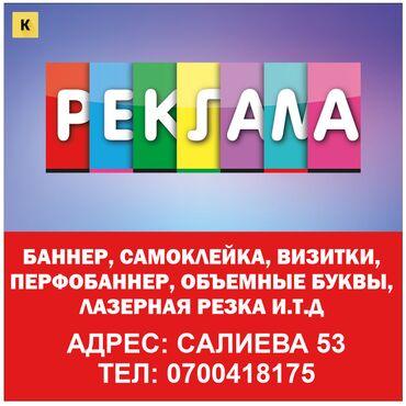 виза в данию в Кыргызстан: Размещение рекламы | Билборды, рекламные щиты, Стеллы, Штендера | В парках, На ограждениях, заборах
