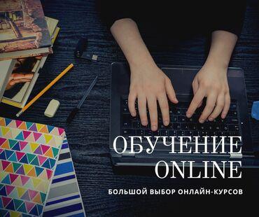 Обучение Онлайн! Курсы языковые, тренинги, Курсы Бухучет+1С, Курсы Биш