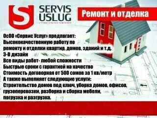 Отделочные работы любой сложности!!!Квартир,Домов,Офисов, Кафель, в Бишкек