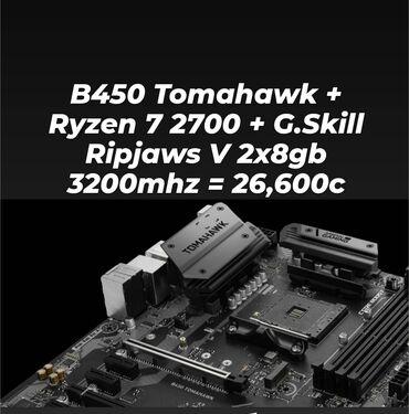Комплект из Ryzen 7 2700 8-ядер 16 потоков, + плата MSI B450 Tomahawk