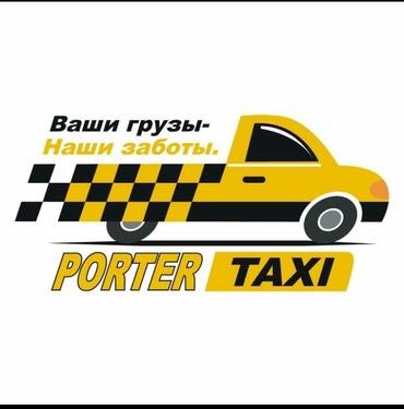Портер такси Кара Балта Бишкек Кара Балту по 300сомов ... в Кара-Балта