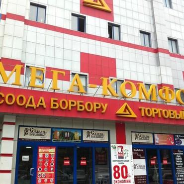"ПРОДАЮ БУТИК В ТЦ ""Мега-Комфорт"" 1 этаж, 6 кв.м в Бишкек"