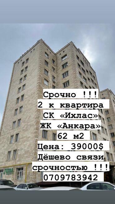 Продается квартира: Элитка, Мкр. Улан, 2 комнаты, 62 кв. м