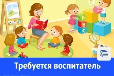 Английский язык курсы бишкек - Кыргызстан: Требуются в частный садик :  воспитательница в младшую группу и учител