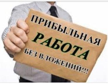 Работа ! свободный график,на дому.без вложений,для всех желающих в Бишкек